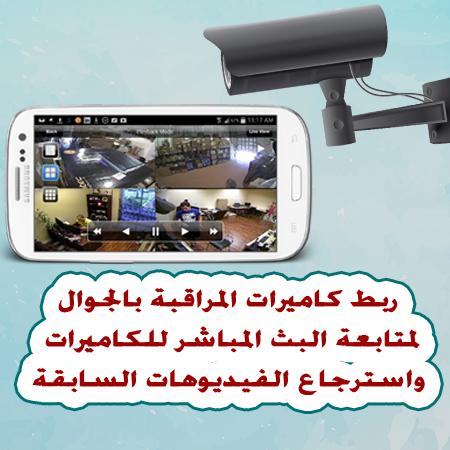 مشاهدة كاميرات المراقبة علي الجوال