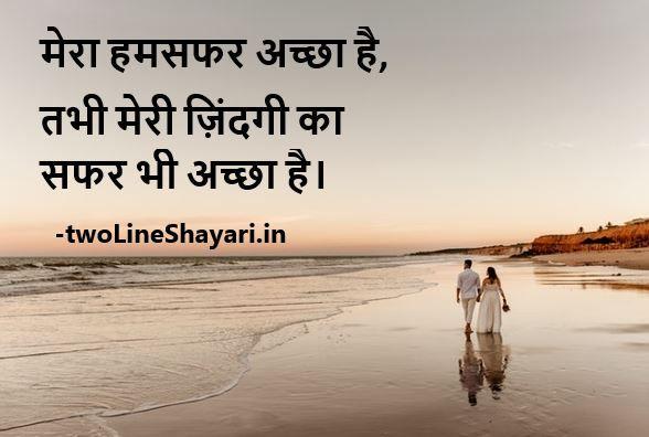 Romantic Shayari for Husband in Hindi Images Download, Romantic Shayari for Husband Download