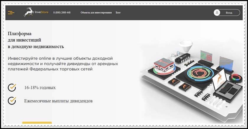 Мошеннический сайт investore.club – Отзывы, развод, платит или лохотрон? Мошенники InveStore