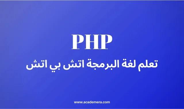 كورس php كامل تعلم من الصفر حتى الاحتراف