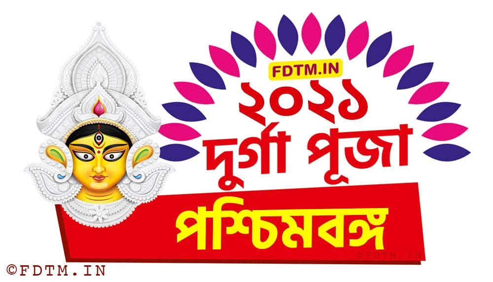 2021 West Bengal Durga Puja Bengali Calendar