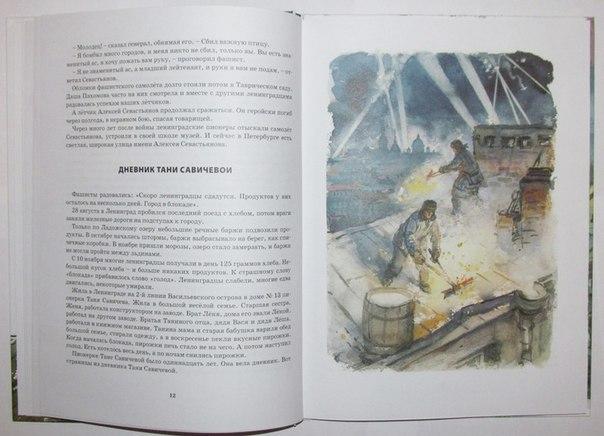 Оружие для Победы   Автор Валерий Воскобойников