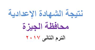 نتيجة الشهادة الاعدادية محافظة الجيزة 2017 الترم الثانى