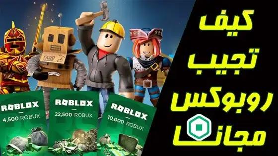 شحن Roblox مجانا, كيفية شحن Roblox, كيف اشحن روبلوکس بدون رقم هاتف, شحن روبلوکس مجانا