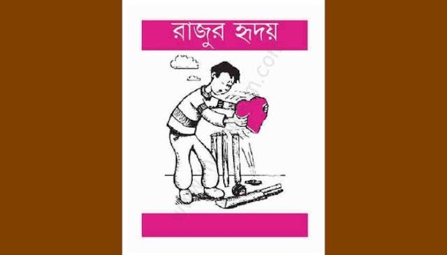 Heart of Raju -Bengali