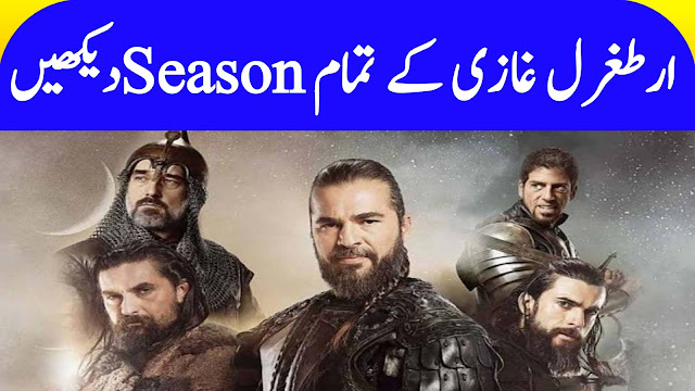 DIRILIS ( Ertugrul ghazi ) Complete All Season with Urdu Dubbed | 2020