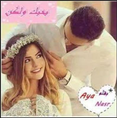 رواية موعودة بِحُبك - آية ناصر