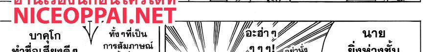 อ่านการ์ตูน Boku no Hero Academia ตอนที่ 241 หน้าที่ 28