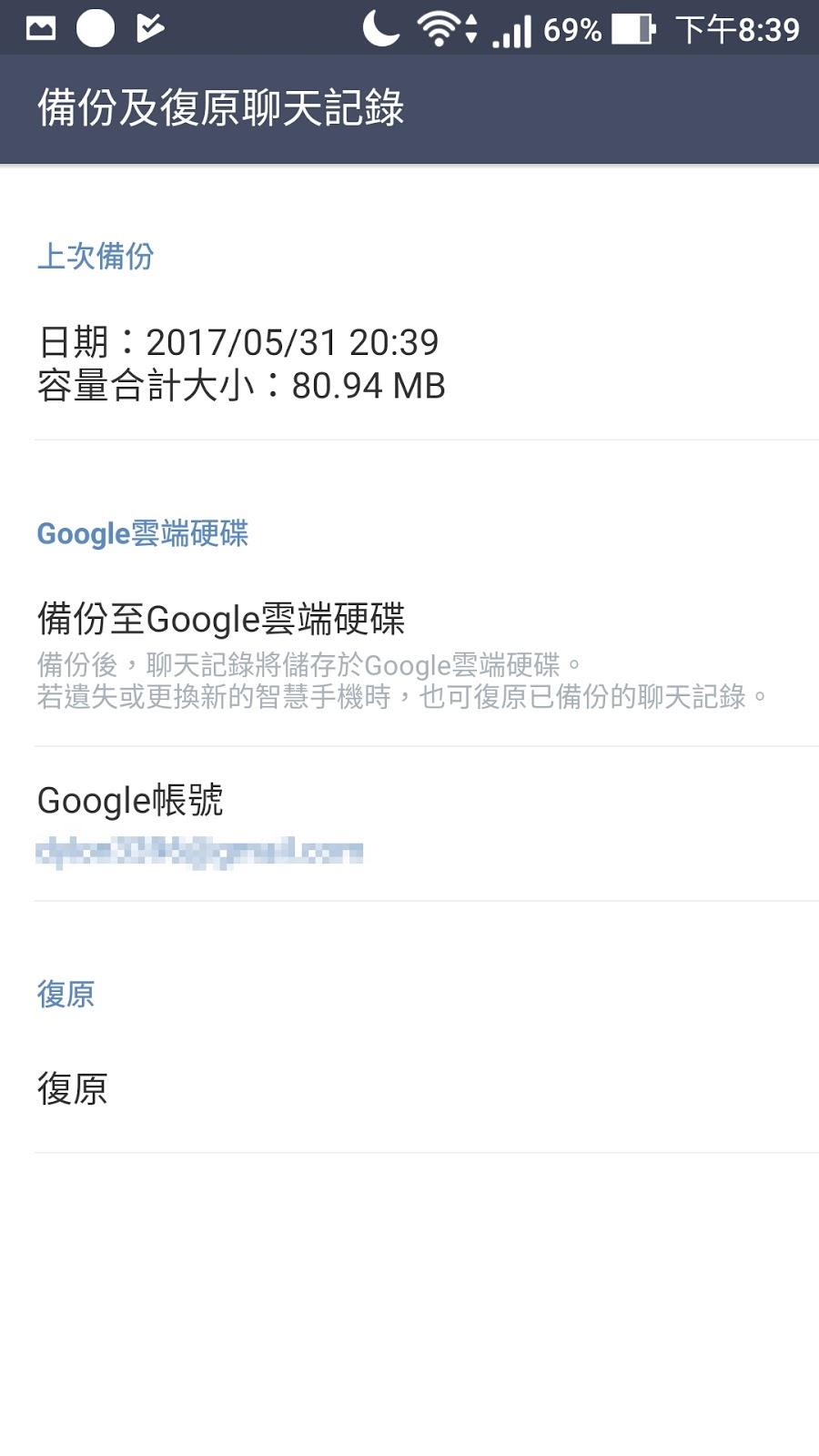 Screenshot 20170531 203947 - [教學] Line 終於開放 Android 使用者「雲端備份」聊天紀錄!趕快來更新吧!