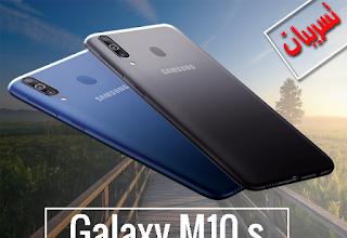 سعر ومواصفات ( غلاكسي  امْ 10اسْ    ) (  Galaxy M10 s )والتسريبات الجديدة حوله 💥