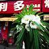 Chiński sezam