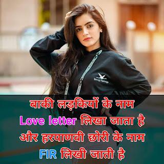 Haryanvi Girl Attitude Status