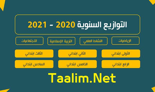 توزيعات سنوية حسب المنهاج الجديد 2020 ـ 2021 لجميع المستويات