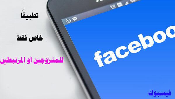 فيسبوك تطلق تطبيقًا جديدًا خاص فقط  للمتزوجين او المرتبطين