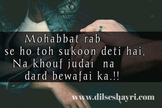 Na Dard BeWafai ka - Two Line Shayari