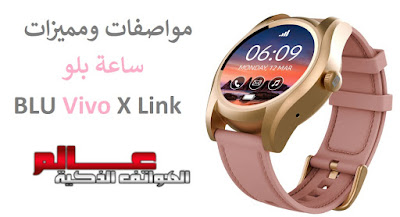 ساعة بلو BLU Vivo X Link مواصفات الساعة الذكية بلو BLU Vivo X Link