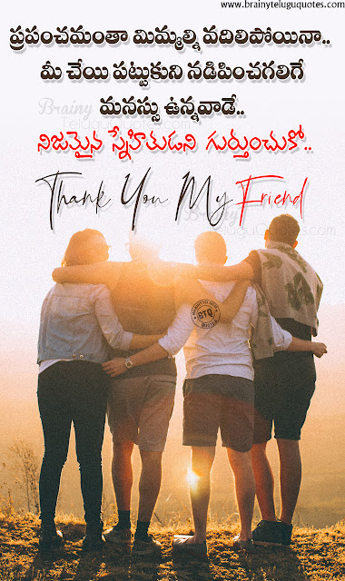 friendship quotes in telugu, sneham kavithalu in telugu, sneham importance quotes in telugu, friendship quotes hd wallpapers