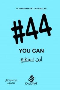 كتاب أنت تستطيع 44#