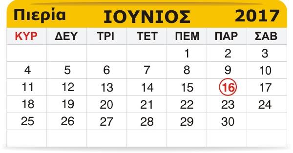 Γιορτάζουν σήμερα 16 Ιουνίου
