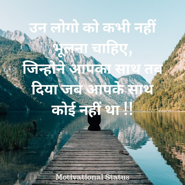 Motivational Status In Hindi [New 2019 With Images]