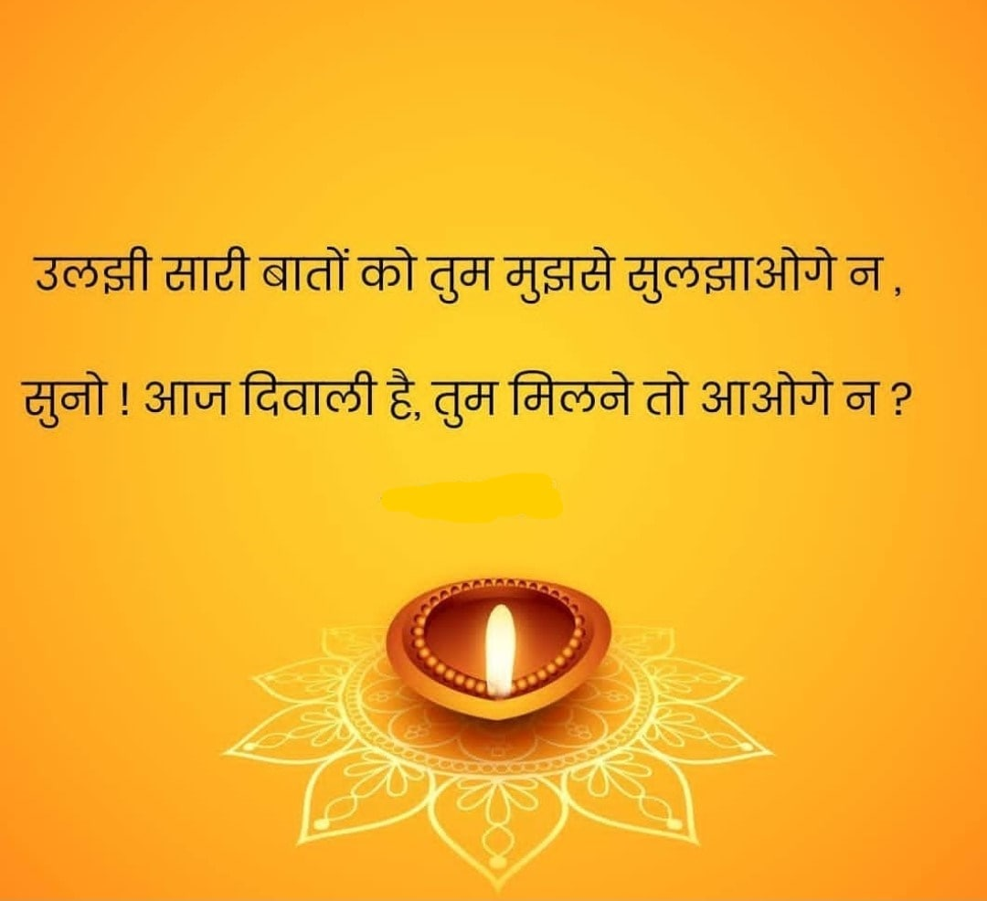 Happy Diwali Wishes Quotes, Diwali Quotes in Hindi, diwali wishes quotes image