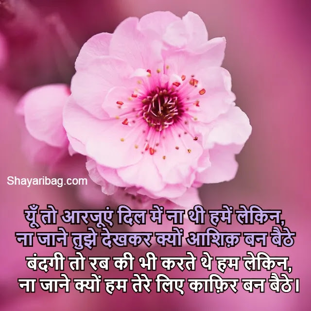 Love Shayari Images For Boyfriend Download