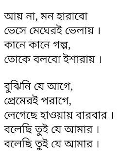 Tui Je Aamar Lyrics Jaanbaaz