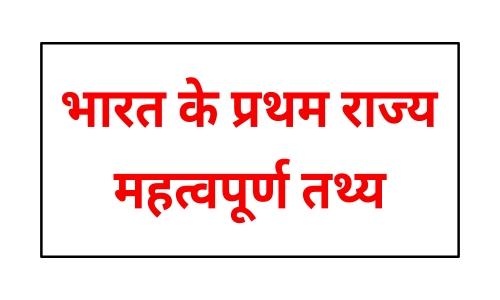 विभिन्न महत्वपूर्ण कार्यों में भारत के प्रथम राज्य।
