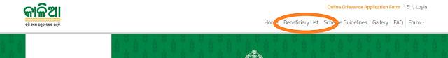 online-kalia-yojana-download-kalia-yojana-list-odisha-2020-pdf