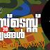 Kerala PSC | LDC 2021| Daily Mock Test - 09