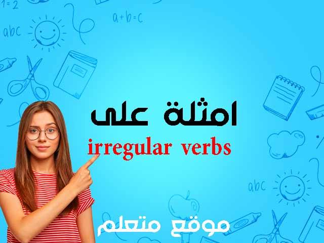 أمثلة على irregular verbs