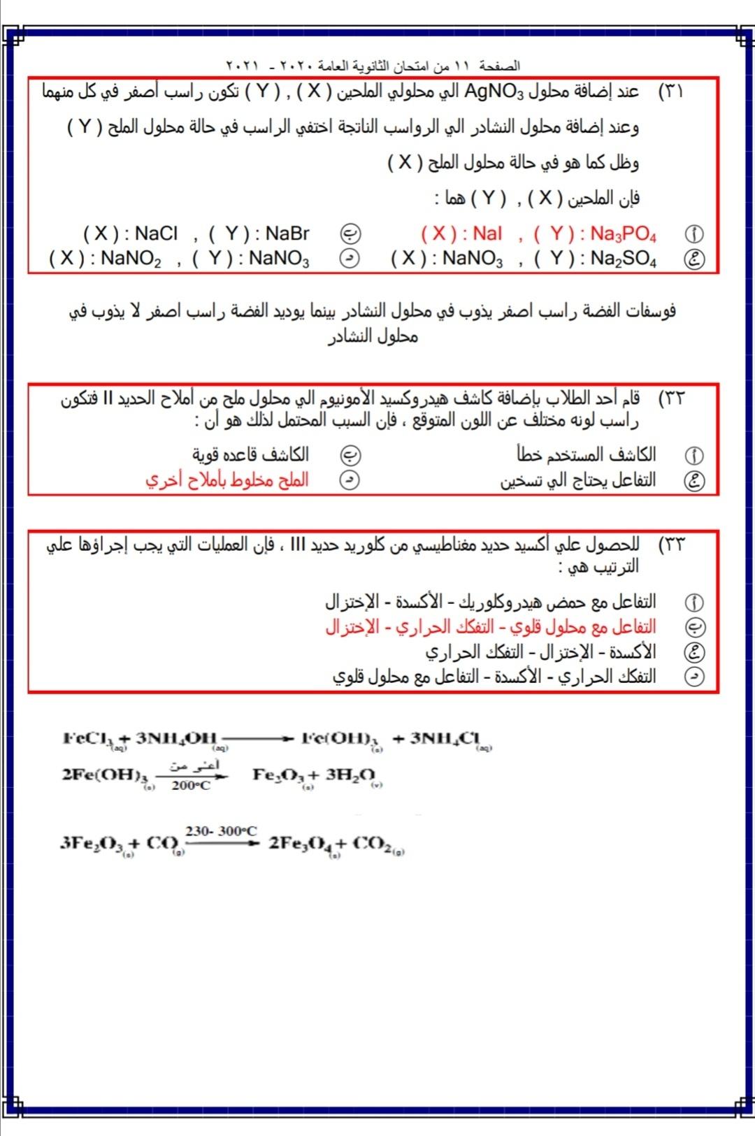 نموذج اجابة امتحان الكيمياء للثانوية العامة 2021 11
