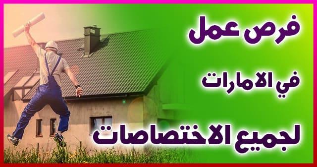 مطلوب عمال بجميع التخصصات في الامارات العربية المتحدة
