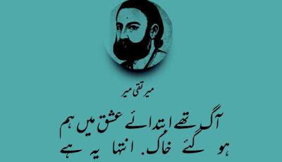 mir-taqi-mir-poetry