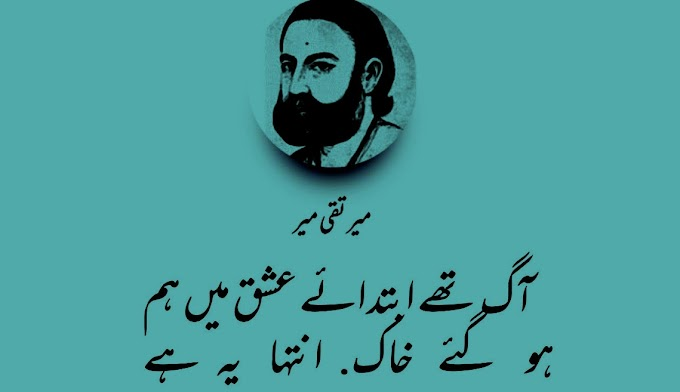 Mir Taqi Mir Selected Poetry in Urdu