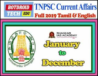 tnpsc current affairs 2019