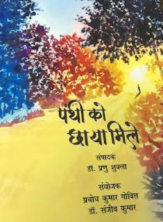 प्रसिद्ध लेखक,साहित्यकार व अनुवादक डॉ. दुर्गा प्रसाद अग्रवाल होंगे कार्यक्रम के मुख्य वक्ता Famous writer, litterateur and translator Dr. Durga Prasad Agarwal will be the keynote speaker of the program media kesari