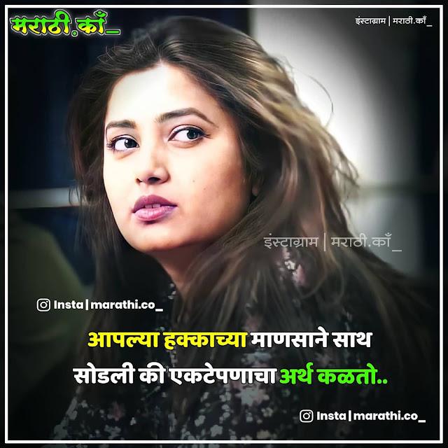 Sad Quotes about friendship breakups Marathi