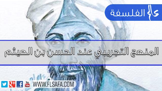 المنهج التجريبي عند الحسن بن الهيثم