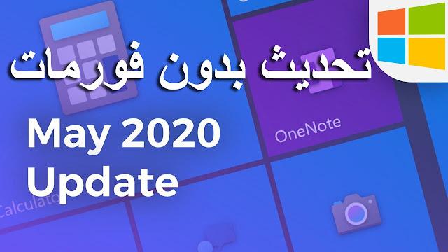 كيفية تحديث ويندوز 10 الى اخر اصدار 2004 تحديث مايو 2020  بدون فورمات