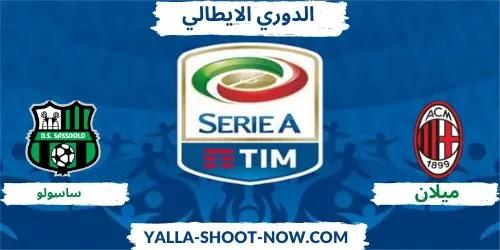 موعد مباراة ميلان و ساسولو الدوري الإيطالي
