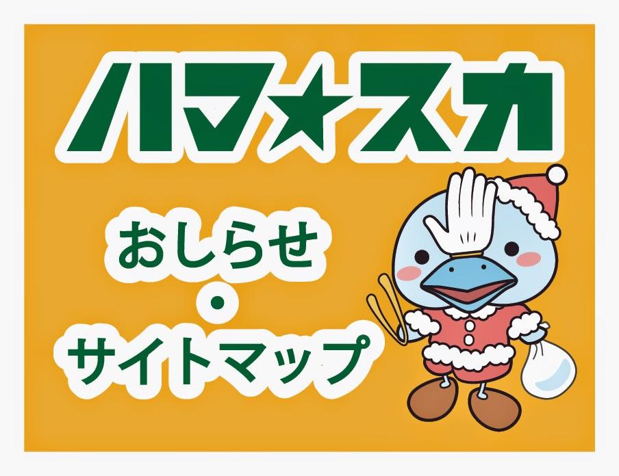 ハマ☆スカ おしらせ・サイトマップに戻る