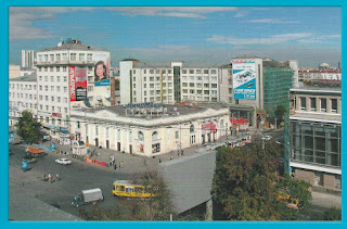 cinema Kolizey Yekaterinburg postcard
