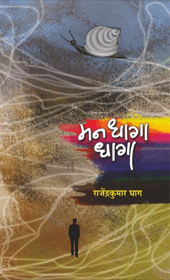 पुस्तक परिचय - मन धागा धागा - कथा संग्रह - राजेंद्रकुमार घाग