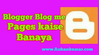 Blogger Blog me Page kaise banaye Aur Fayde hindi jankari