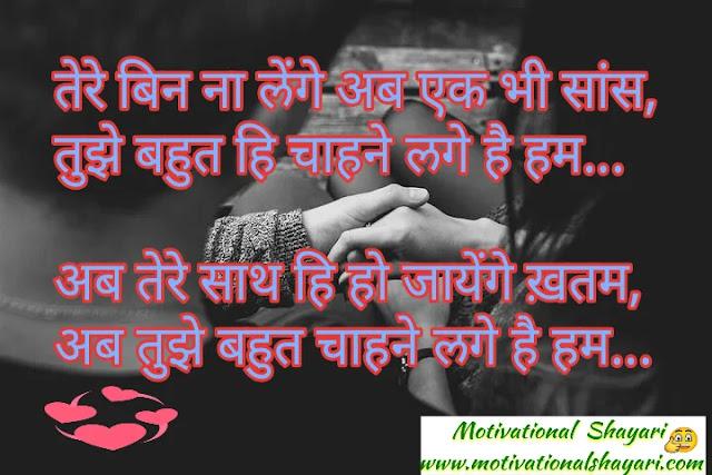 love shayari for wife, wife shayari image,