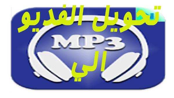 تحميل تطبيق Video To MP3 Converter لتحويل الفيديو الى صوت للاندرويد
