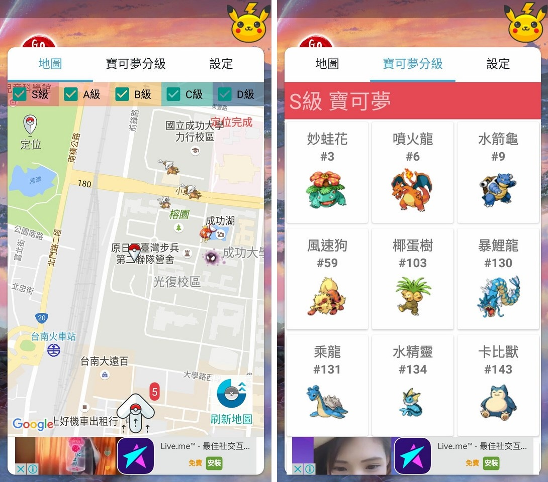 Screenshot 20161031 235711 - Pokemon Go 好用的雷達App - 追夢人GoPlotter,可依距離、IV值排序