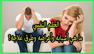 ما هي أسباب العقم النفسي وأعراضه وطرق علاجه؟