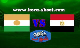 مشاهدة مباراة مصر والنيجر بث مباشر 22-03-2019 تصفيات كأس أمم أفريقيا 2019